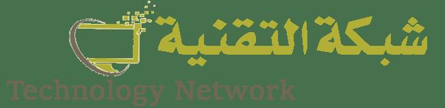 موقع شبكة التقنية