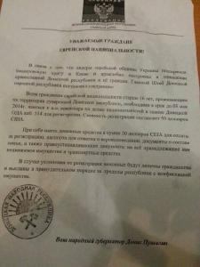 Ukraine anti-Semitic leaflet