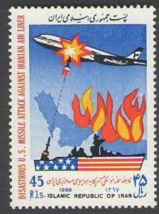 1988 Iran postage stamp