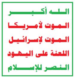 Houthis Logo