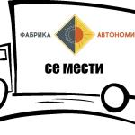 Фабрика Автономия