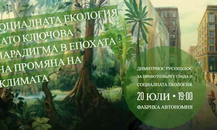 социална екология