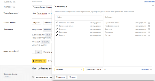 utochneniya yandex direct2