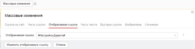 otobrazhaemaya-ssylka-yandex-direct-optovye
