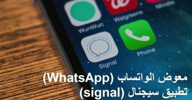 معوض الواتساب WhatsApp تطبيق سيجنال (signal)