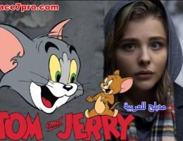فيلم Tom and Jerry 2021 مدبلج للعربية