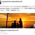 インスタグラマーズジャパン