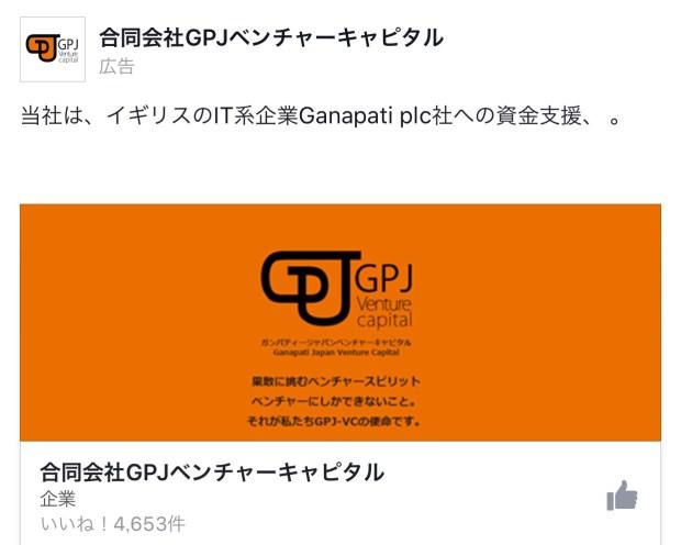 合同 会社 gpj ベンチャー キャピタル GPJ Venture capital