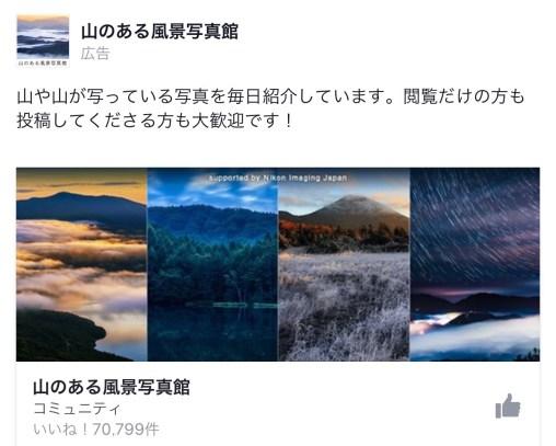 山のある風景写真館