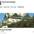 株式会社西川塗料商会