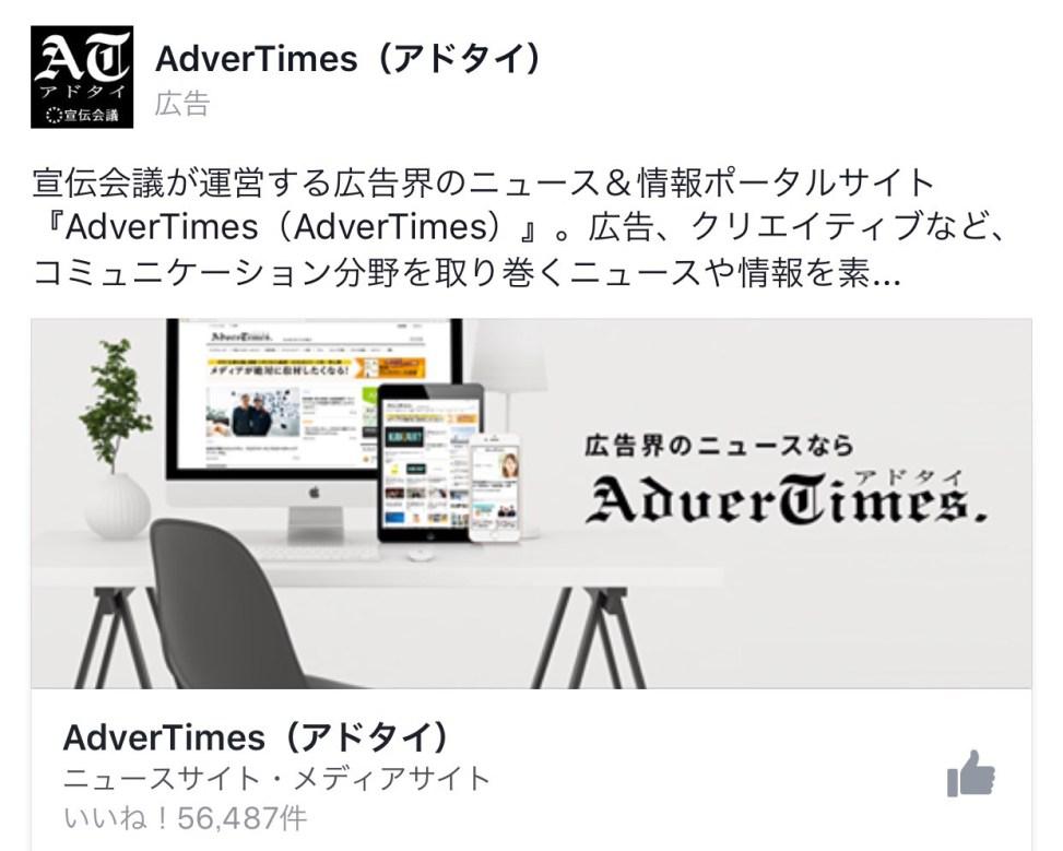 AdverTimesアドタイ