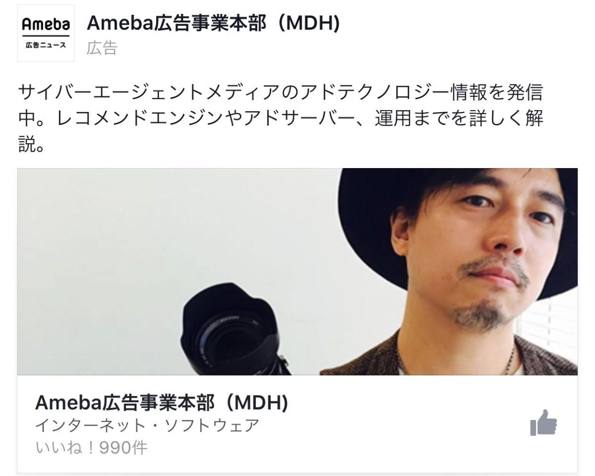 Ameba広告事業本部(MDH)
