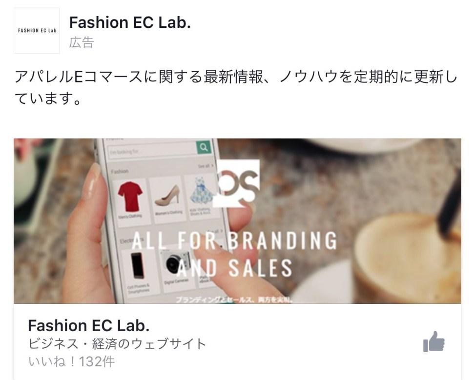 Fashon EC Lab