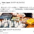 Haier Japan ハイアールジャパン