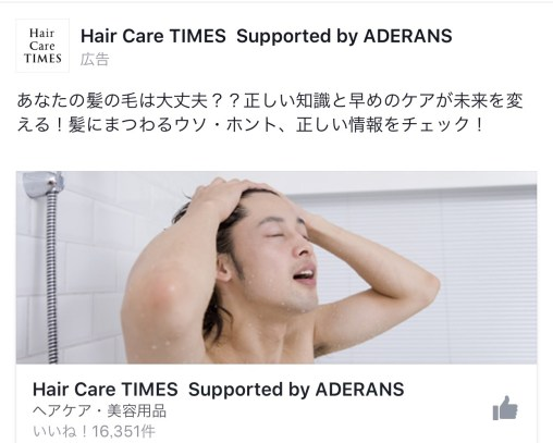 Hair Care TIMES Supported by ADERANS