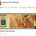 Jameson Irish Whiskey ジェムソン
