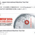 Japan International MAchine Tool Fair