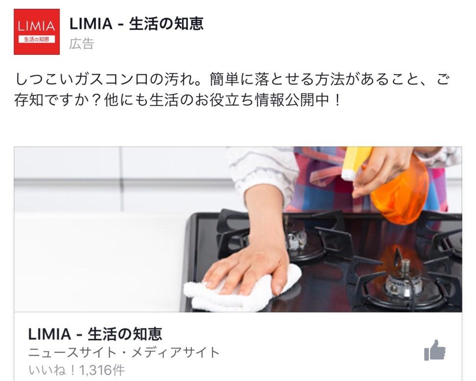 LIMIA-生活の知恵