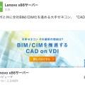Lenovo x86サーバー
