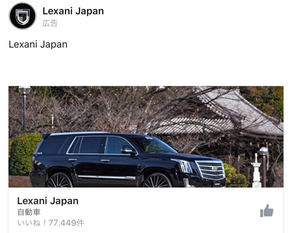Lexani Japan