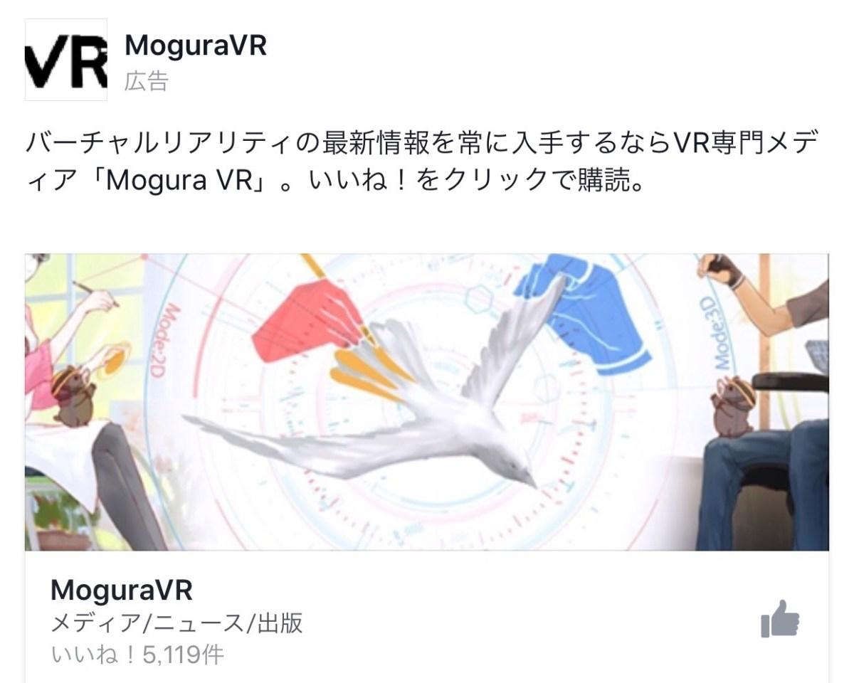 MoguraVR