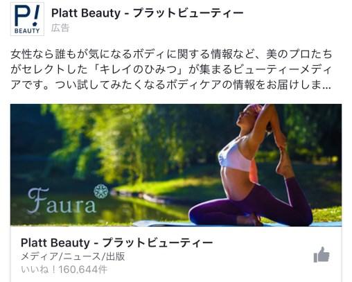 Platt Beauty プラットビューティー