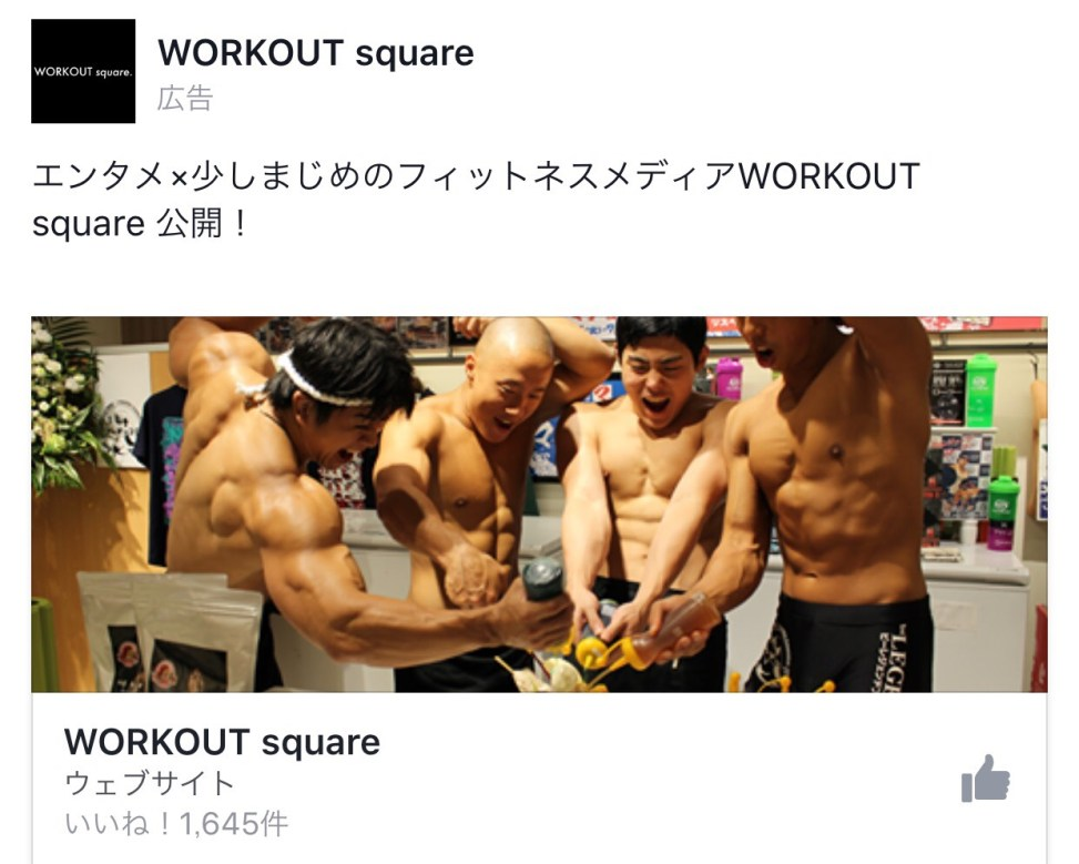 WORKOUT square