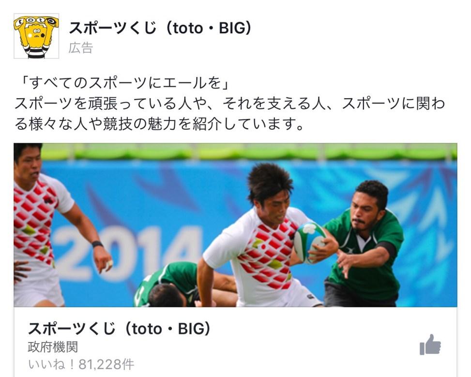 スポーツくじ toto BIG