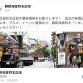 静岡呉服町名店街