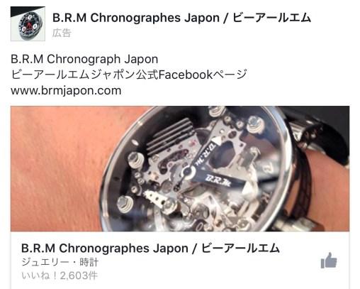 BRM Choronographes Japan ビーアールエム