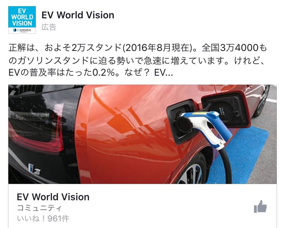 EV World Vision