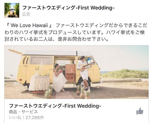 First Wedding ファーストウエディング