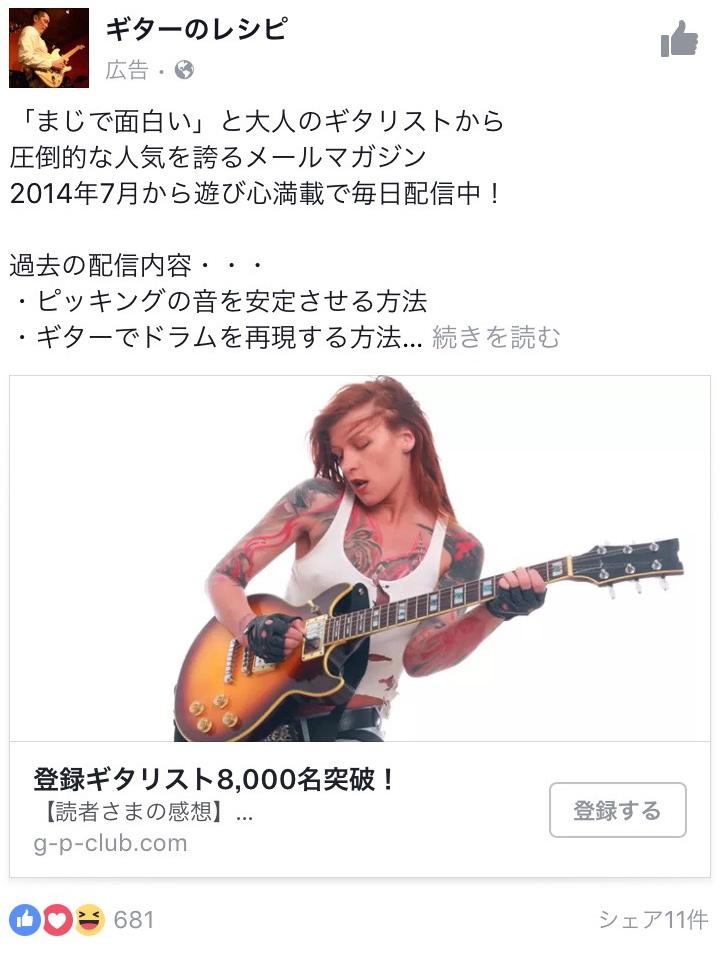 ギターのレシピ