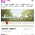 itunes Facebook広告