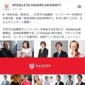 NPO法人ETIC MAKERS UNIVERSITY