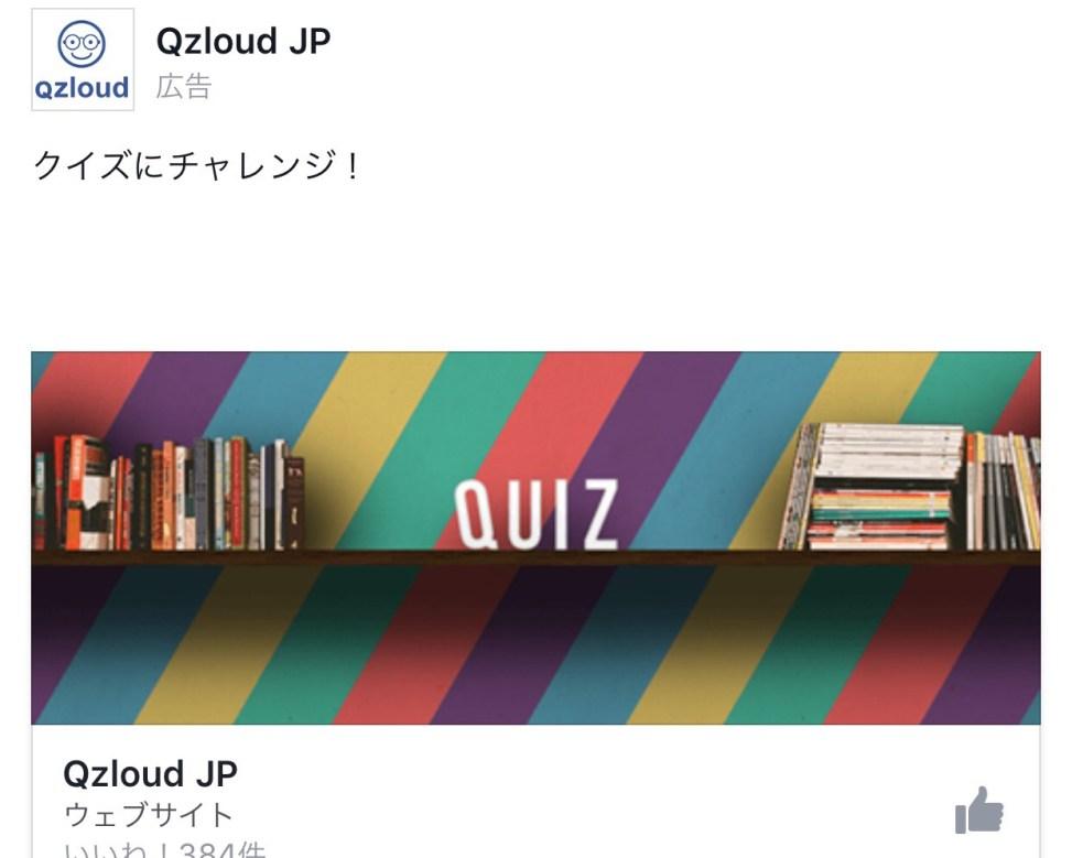Qzloud JP