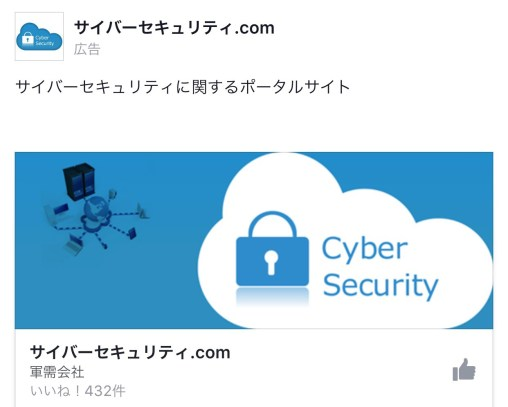 サイバーセキュリティ.com