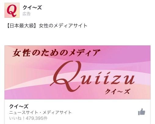 Quiizu