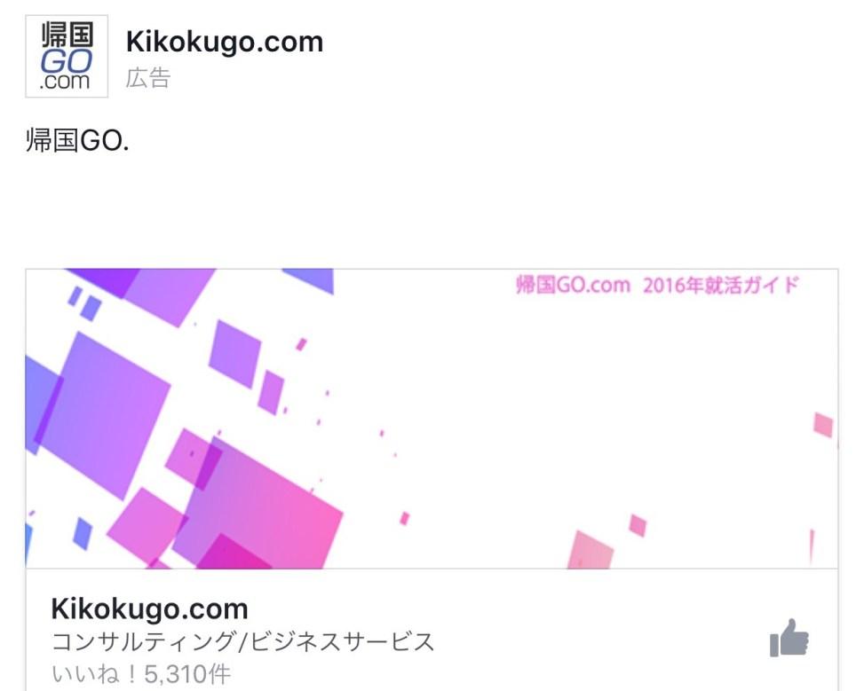 Kikokugo.com