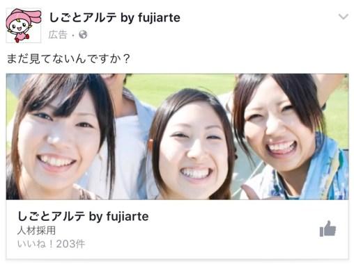 しごとアルテ by fujiarte