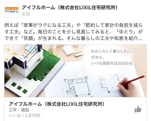 Aiful Home Co., Ltd. LIXIL Housing Research Institute