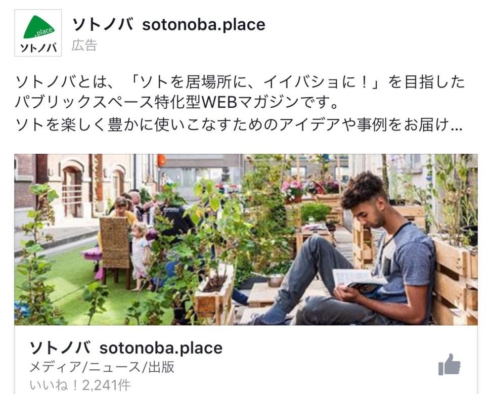 ソトノバ sotonoba.place