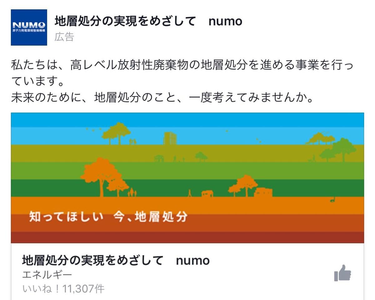 地層処分の実現を目指して numo