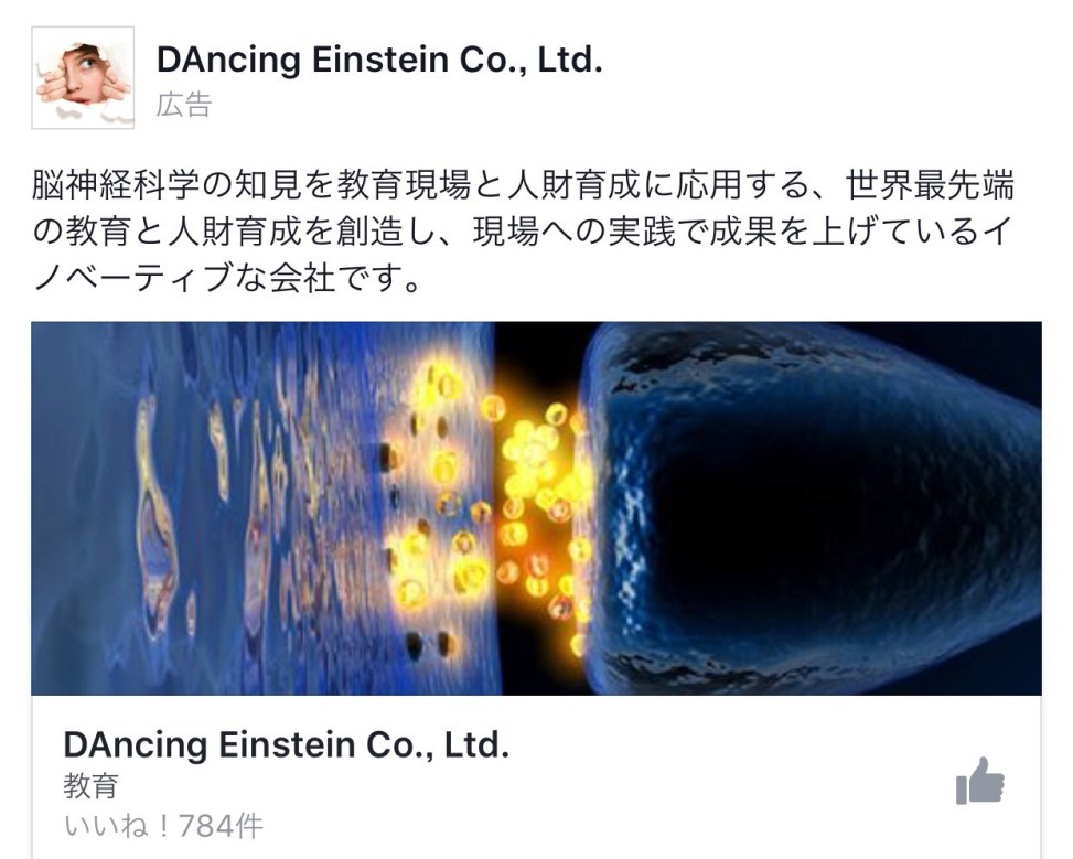 DAncing Einstein