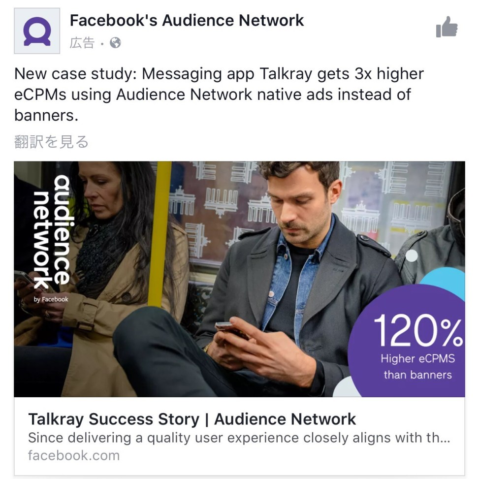Facebook`s Audience Network