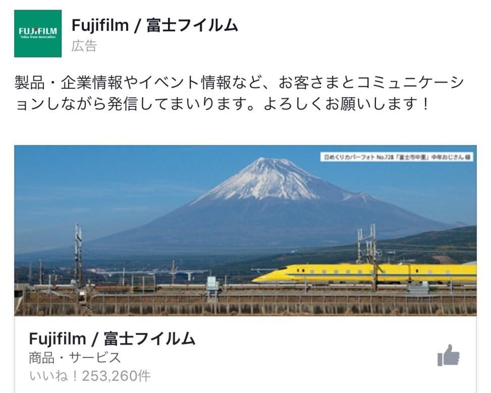 Fujifilm 富士フイルム