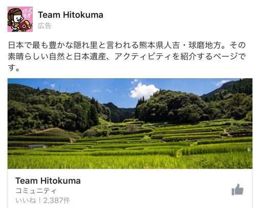 Team Hitokuma