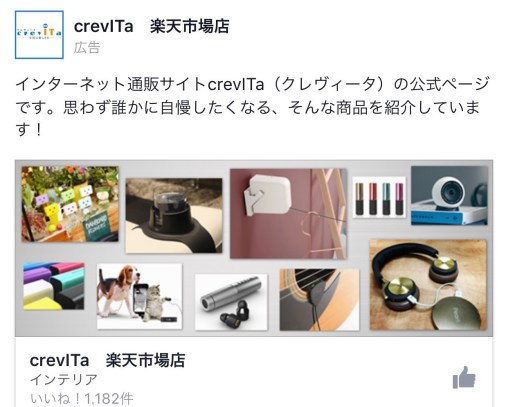 crevlTa 楽天市場店