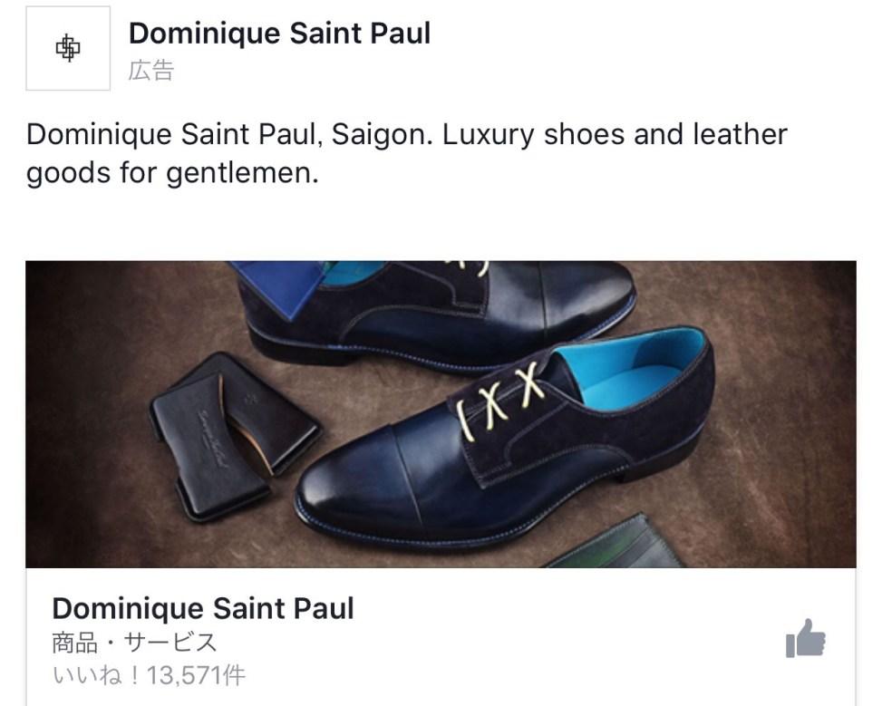 Dominique Saint Paul