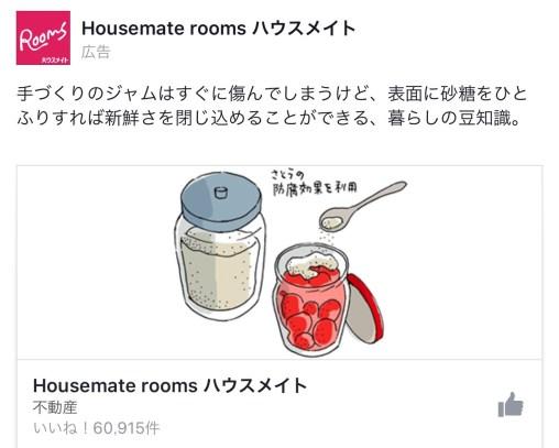 Housemate rooms ハウスメイト